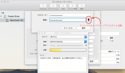 ディスクユーティリティパスワード入力画面