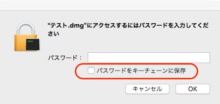 dmgファイルパスワード入力画面