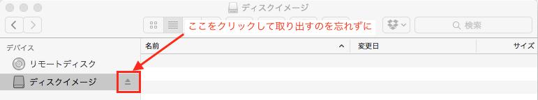 暗号化ディスクイメージ取り出し(アンマウント)