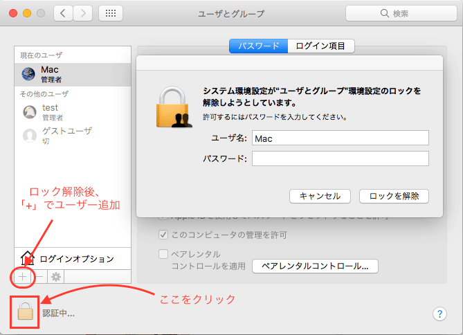 ホームディレクトリ名変更ユーザー追加とグループアンロック