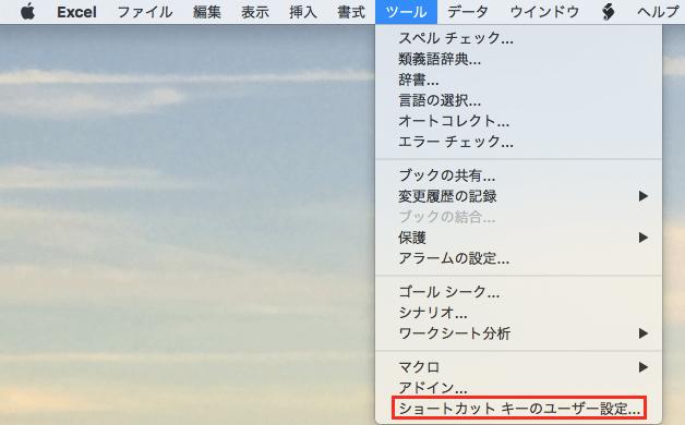 Excelショートカットユーザー設定