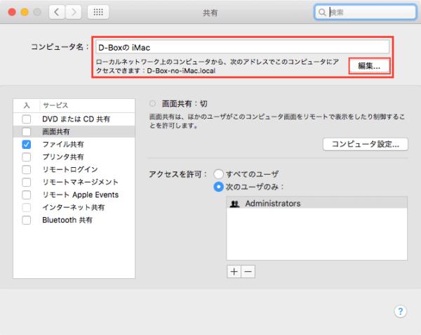 Macコンピュータ名変更