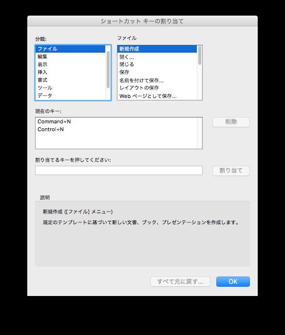 Excelショートカット割り当て画面