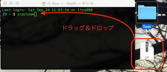 Macターミナルzipファイル暗号化