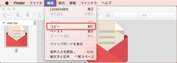Mac変更元画像ファイルのアイコンをコピー