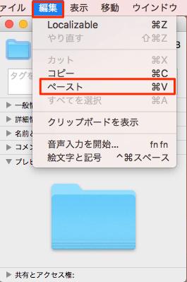 Mac変更元画像ファイルのアイコンをペースト
