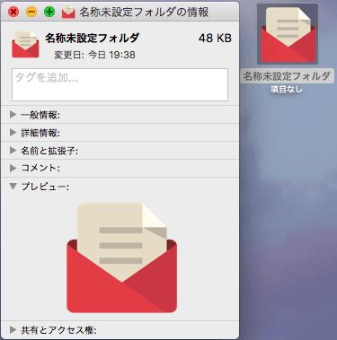 Macアイコン画像変更