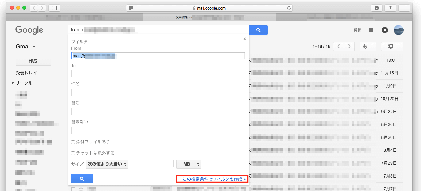 Gmailメール自動振り分け設定3