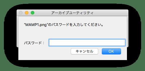 zipファイルパスワード入力