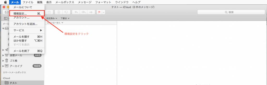 Macメール環境設定