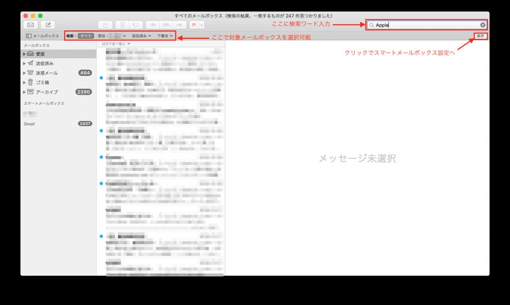 メールボックス内検索