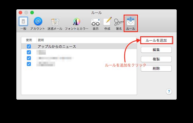 Macメールルール追加