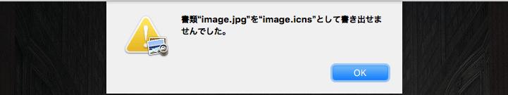 画像形式変更拒否