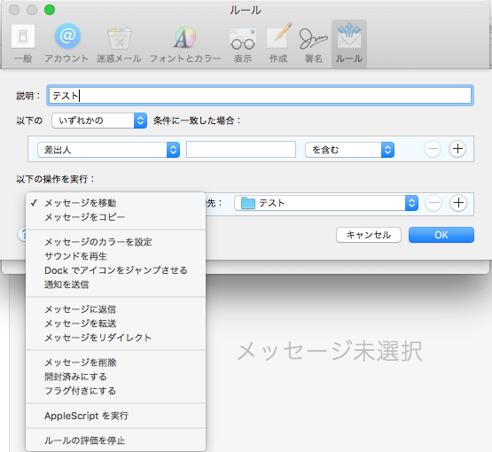 Macメールルール操作実行