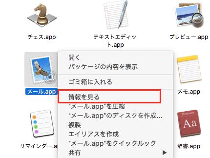 ファイルの情報を見る