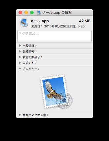 メールアプリ情報画面