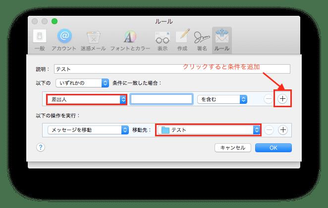 Macメールルール設定