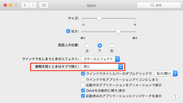 MacDock-フォルダをタブで開く設定