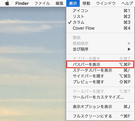 Finderパスバー表示設定