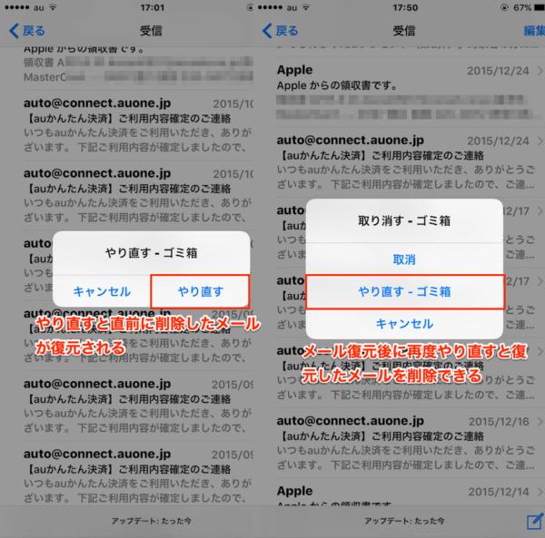 iPhone メールやり直し、取り消し機能