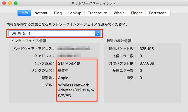 ネットワークユーティリティ画面