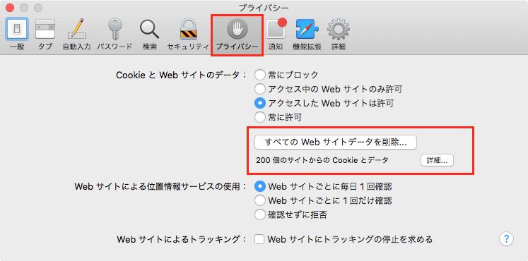 MacSafariプライバシーWebサイトデータ削除