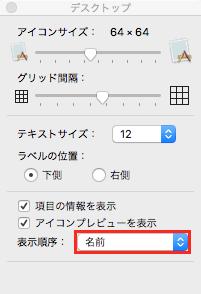 Mac 表示オプション変更