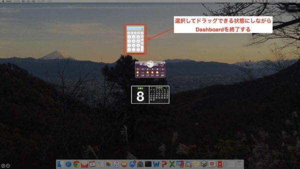 Macウィジェットデスクトップ表示ウィジェットを選択したままDashboard終了