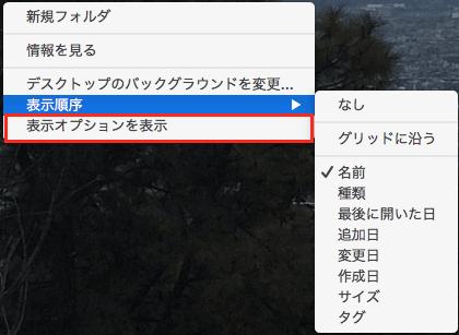 Macアイコン表示順序変更