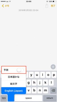 iPhone文字入力画面で予測オン/オフ