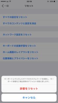 iPhoneキーボード辞書リセット