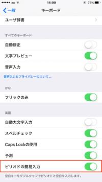 iPhoneピリオド簡易入力オン