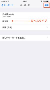 iPhoneキーボード削除