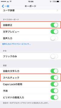 iPhone自動修正オフ、スペルチェックオン