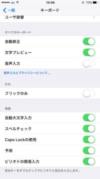 iPhone設定変更前
