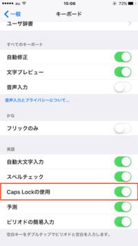 iPhoneCapsLockオン