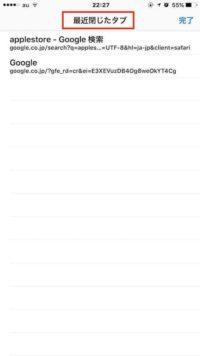 iPhone最近閉じたタブ一覧