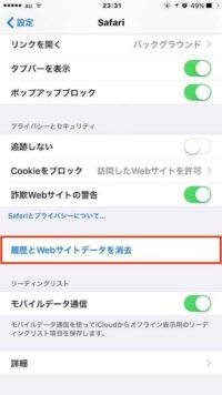 iPhoneSafari履歴とWebサイトデータを消去