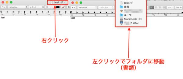 テキストファイル 関連フォルダアクセス