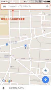 GoogleMaps現在地から経路検索