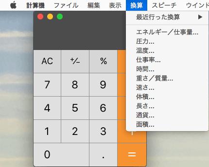 Mac計算機アプリ換算