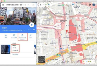 GoogleMapsモバイル端末に送信