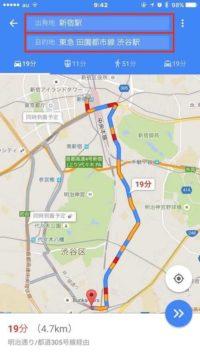 GoogleMaps経路検索画面