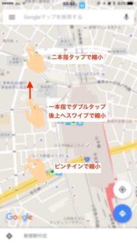 GoogleMaps縮小方法