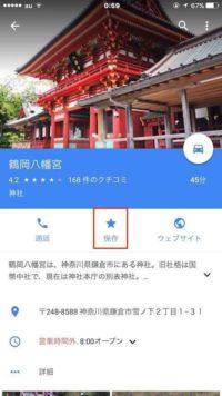 GoogleMaps場所登録2
