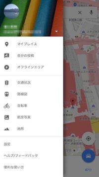 GoogleMapsログイン後