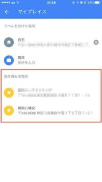 GoogleMaps場所登録3