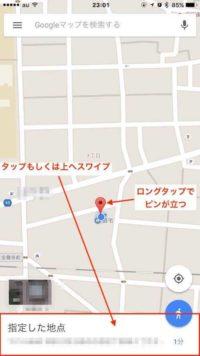 GoogleMaps場所共有1