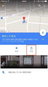 GoogleMaps場所共有2