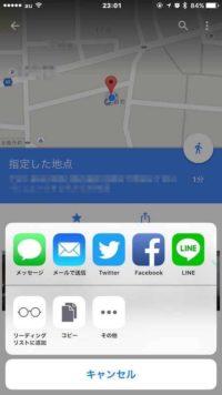 GoogleMaps場所共有3